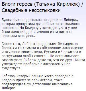 Ольга Бузова рассказала про алкогольную зависимость Либерж Кпадону