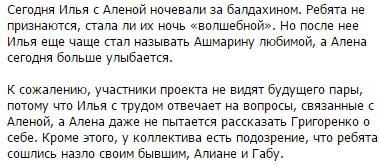 Алена Ашмарина и Илья Григоренко наконец сделали это