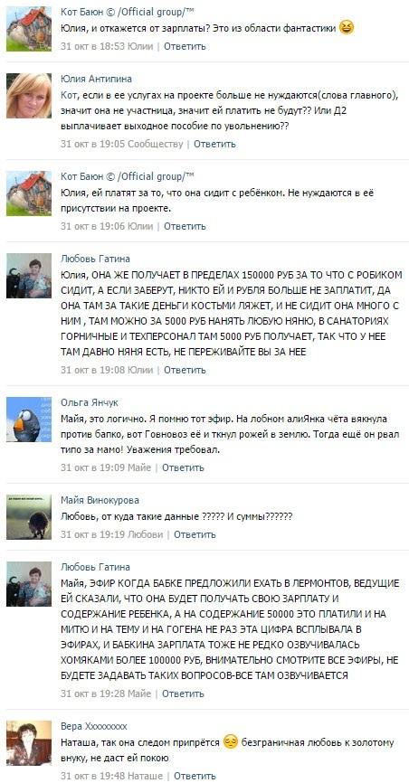 Озвучена зарплата Ольги Васильевны за посиделки с внуком