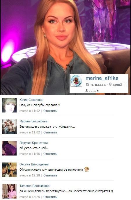 Марина Африкантова удивила поклонников