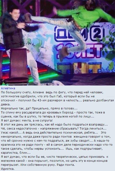 Алиана Устиненко едва не пришибла Александра Гобозова