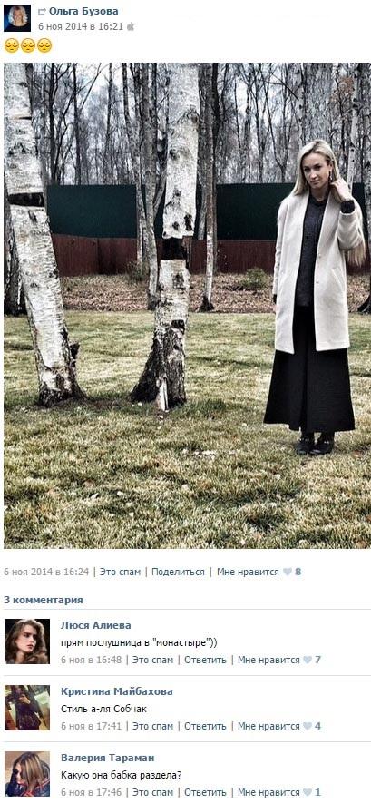 Поклонники раскритиковали наряд Ольги Бузовой