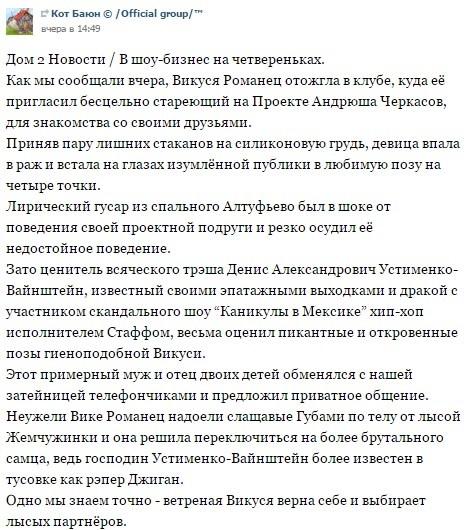Виктория Романец бросила Андрея Черкасова