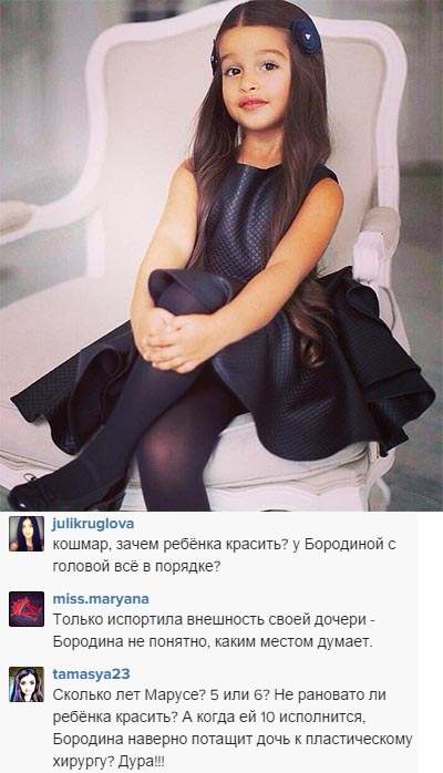 Ксения Бородина испортила Марусю Будагову
