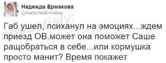 Надежда Ермакова сдала Ольгу Васильевну