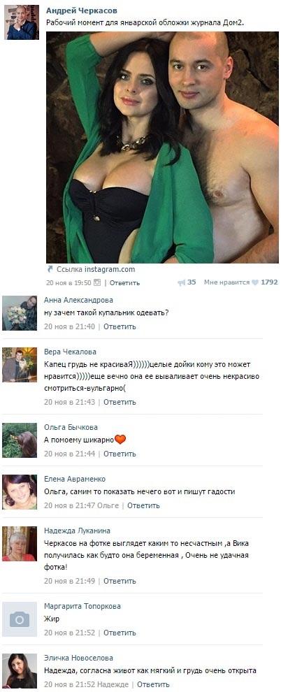 При съёмках новой обложки у Виктории Романец вываливалась грудь