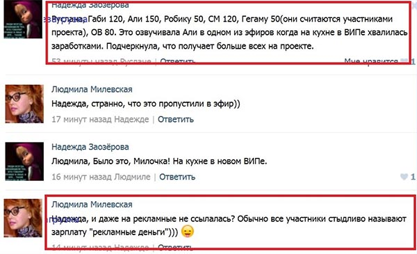 Известен размер проектной зарплаты Алианы Гобозовой