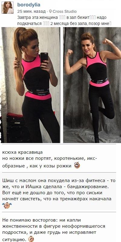 Фигура Ксении Бородиной подверглась жесткой критике