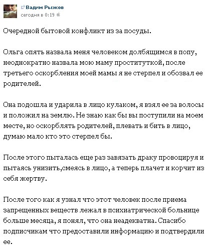 Компромат на Ольгу Власову