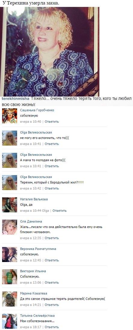 У Михаила Терёхина умерла мама