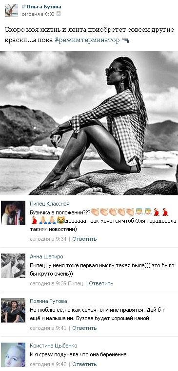 Ольга Бузова заинтриговала фанатов.