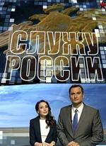 Служу России (эфир 11.02.2018) смотреть онлайн