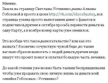 Больная раком Светлана Михайловна совсем обнаглела