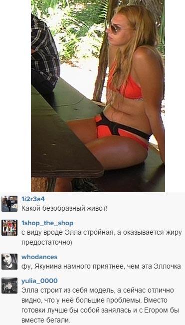 Безобразный живот Эллы Сухановой попал в кадр