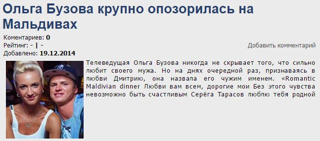 Ольга Бузова опозорила себя и мужа