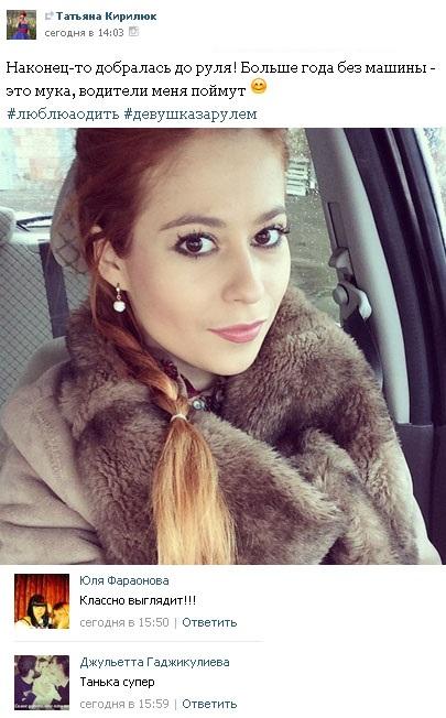 Татьяна Кирилюк похорошела после ухода из дома 2