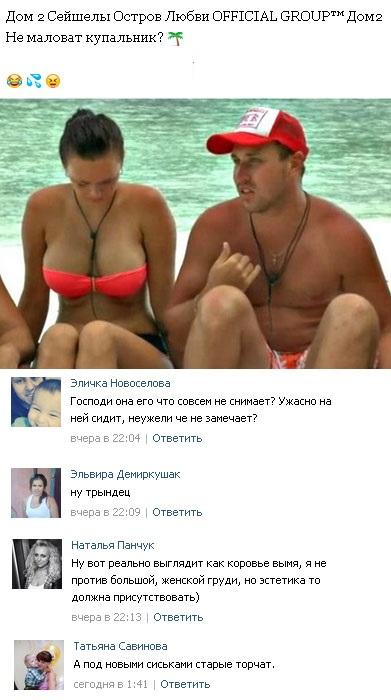 Грудь Виктории Романец вылазит из купальника