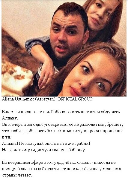 Александр Гобозов попросил Алиану Устиненко одуматься