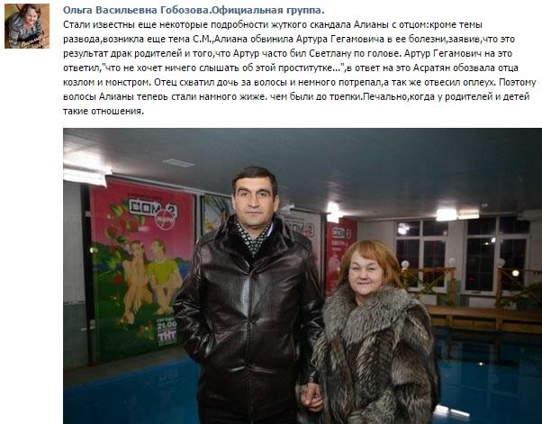 Алиана Устиненко подралась с отцом в Волгограде