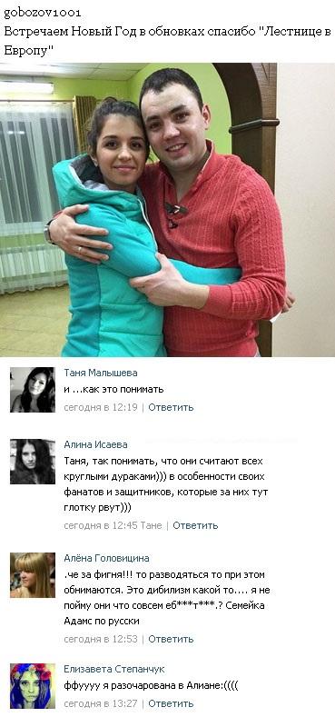 Александр Гобозов и Алиана Устиненко выдали сами себя