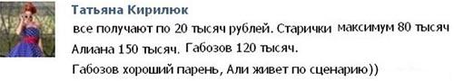 Татьяна Кирилюк раскрыла зарплаты участников