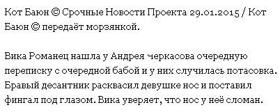 Андрея Черкасова выгнали из дома 2