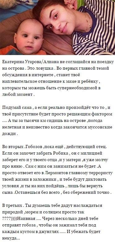 Организаторы дома 2 подготовили ловушку для Алианы Устиненко