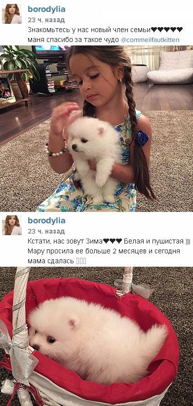 Ксения Бородина купила Марусе щенка за 100 тысяч рублей