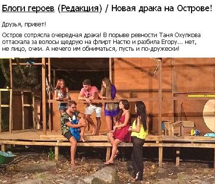 Татьяна Охулкова вцепилась в волосы новой подруге Егора Холявина