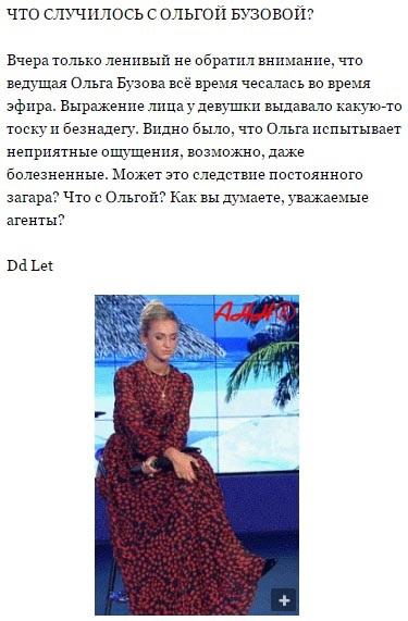 Зрители не поняли чем занималась Ольга Бузова в этот момент