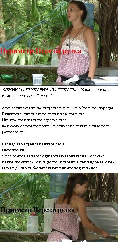 Косвенные доказательства беременности Александры Артемовой