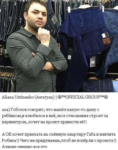 Александра Гобозов встретил новую любовь