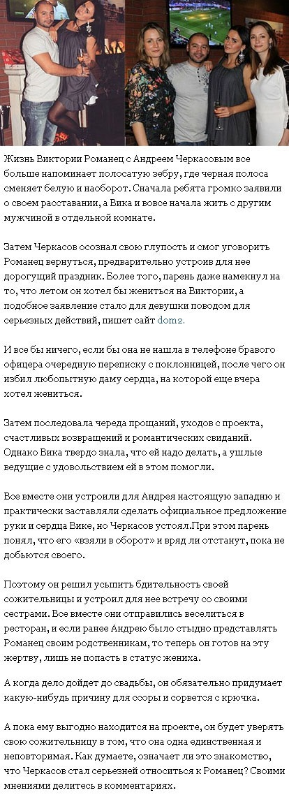 Андрей Черкасов пошел на уступки Виктории Романец