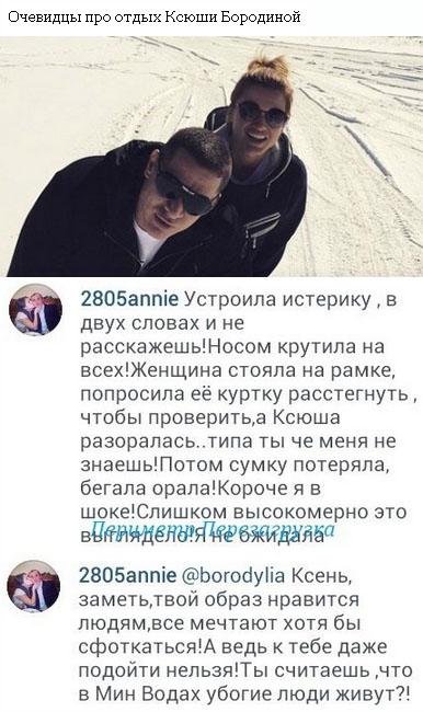 Ксения Бородина разочаровала поклонников