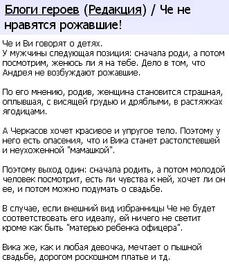 Андрей Черкасов оскорбил рожавших женщин