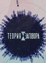Теория заговора (эфир 18.08.2018) смотреть онлайн