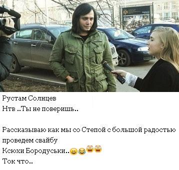 Два бывших участника будут вести свадьбу Бородиной и Омарова