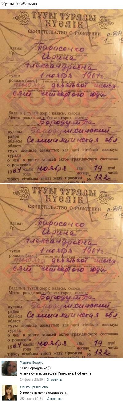 Свидетельство о рождении Ирины Александровны попало в сеть