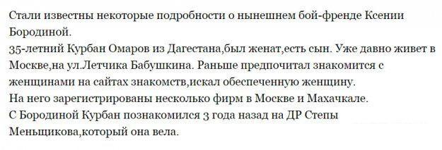 Появились подробности о женихе Ксении Бородиной