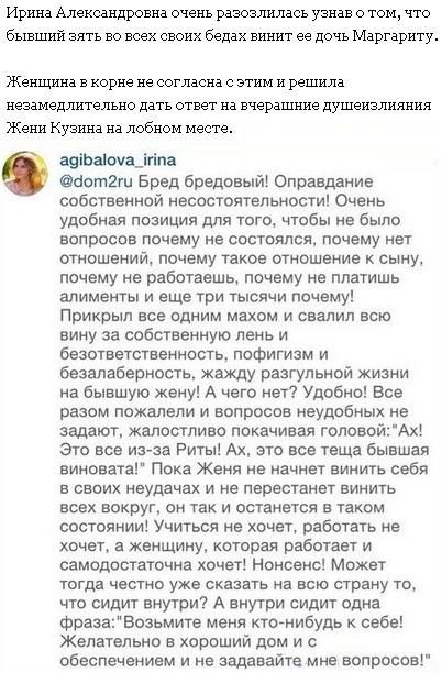Ирина Александровна гневно ответила Евгению Кузину