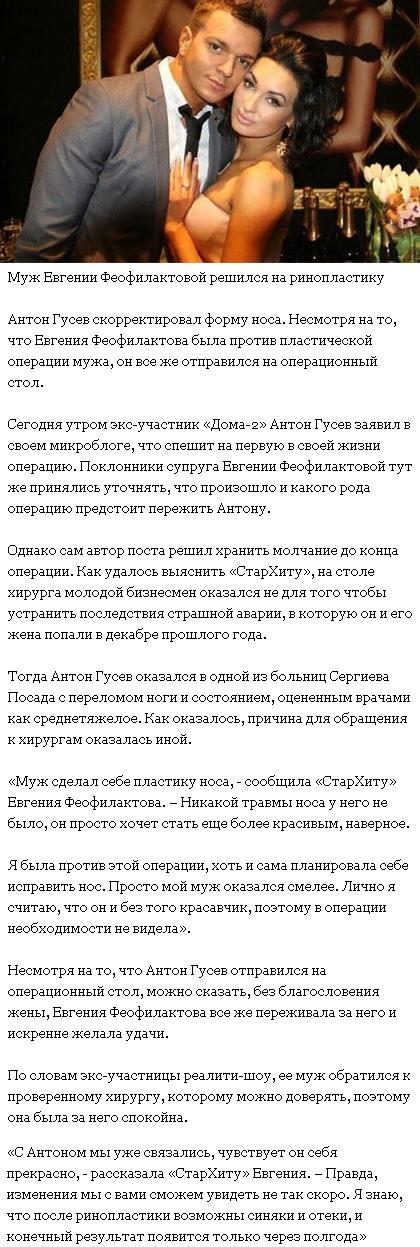 Антон Гусев сделал это вопреки Евгении Феофилактовой