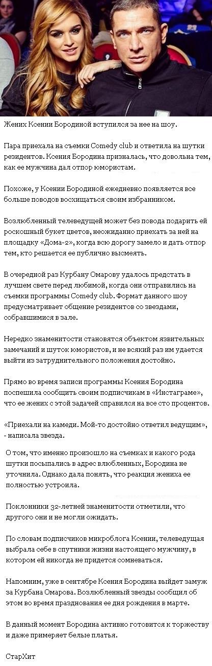 Жених Ксении Бородиной заткнул резидентов Камеди Клаб