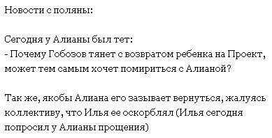 Алиана Устиненко требует защиты от Александра Гобозова