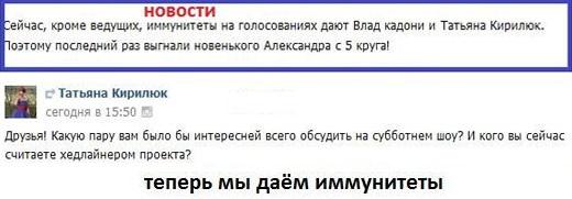 Татьяна Кирилюк и Влад Кадони получили реальную власть в доме 2