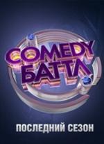 Comedy Баттл (эфир 18.05.2018) смотреть онлайн