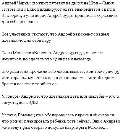 Андрей Черкасов и Виктория Романец примут решение о свадьбе