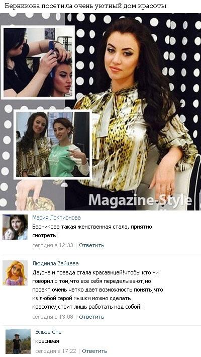 Виктория Берникова порадовала поклонников