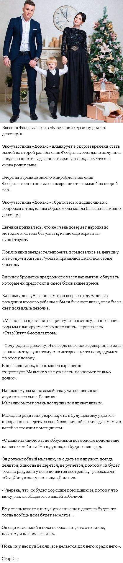 Евгения Феофилактова родит второго ребёнка