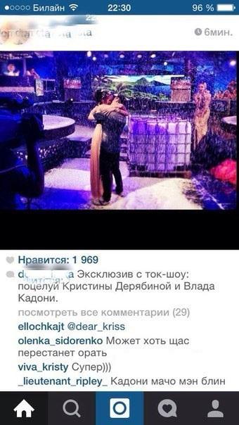 Влад Кадони впервые поцеловал Кристину Дерябину