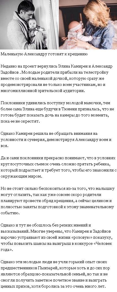 Александр Задойнов и Элина Карякина готовят дочь к важному событию